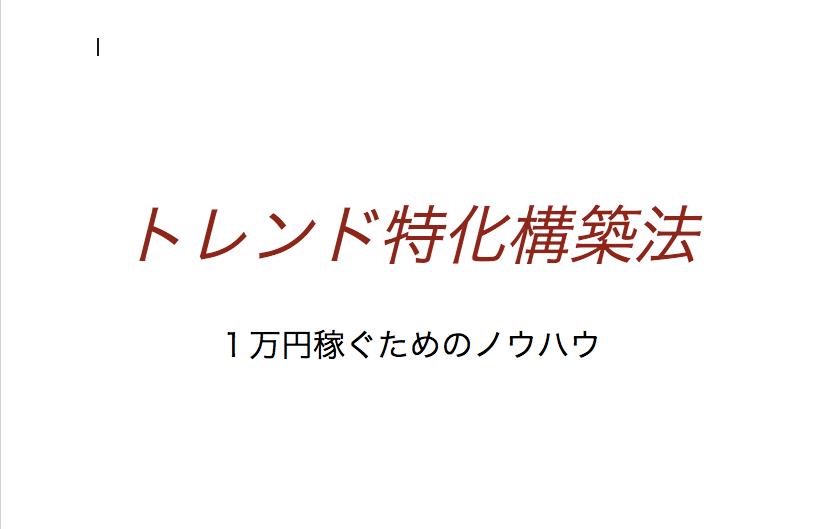トレンド特化ブログ構築法_-_Google_ドライブ